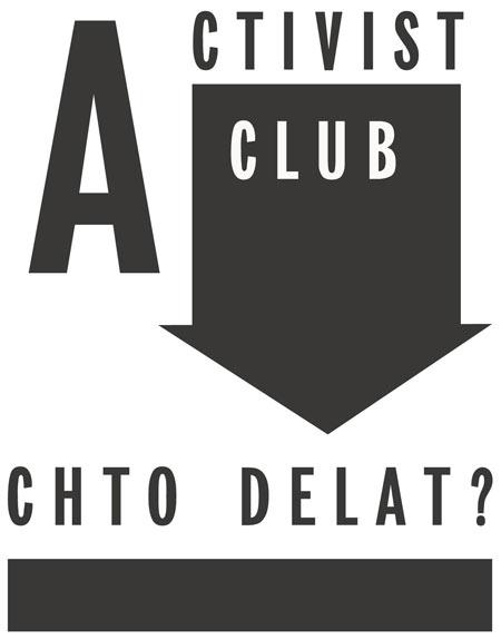 activist_club_logo
