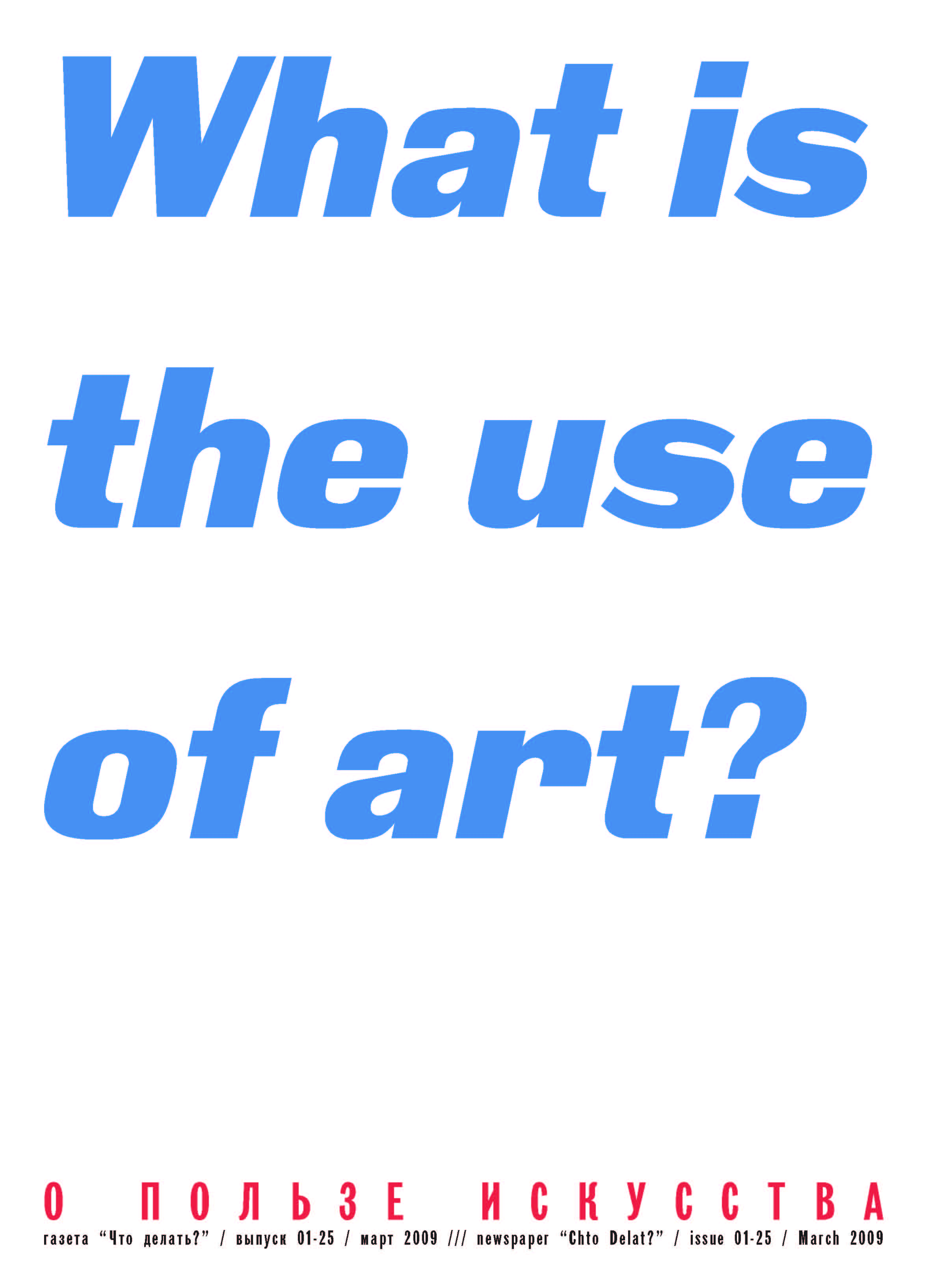 What is art? Why is it produced?
