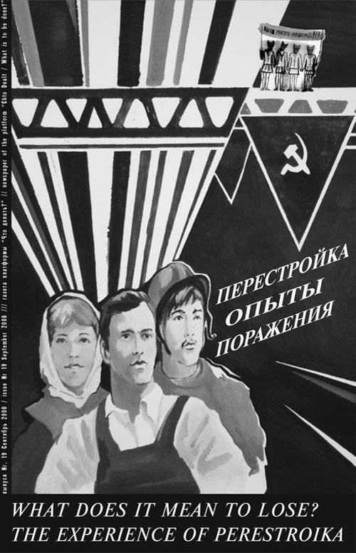 19_perestroyka