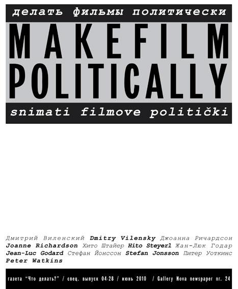 28_makefilm_rus