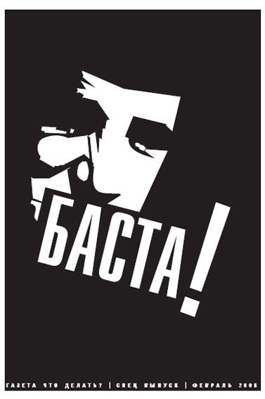 si_basta