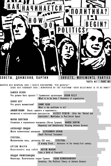 10_2_politicsbegan