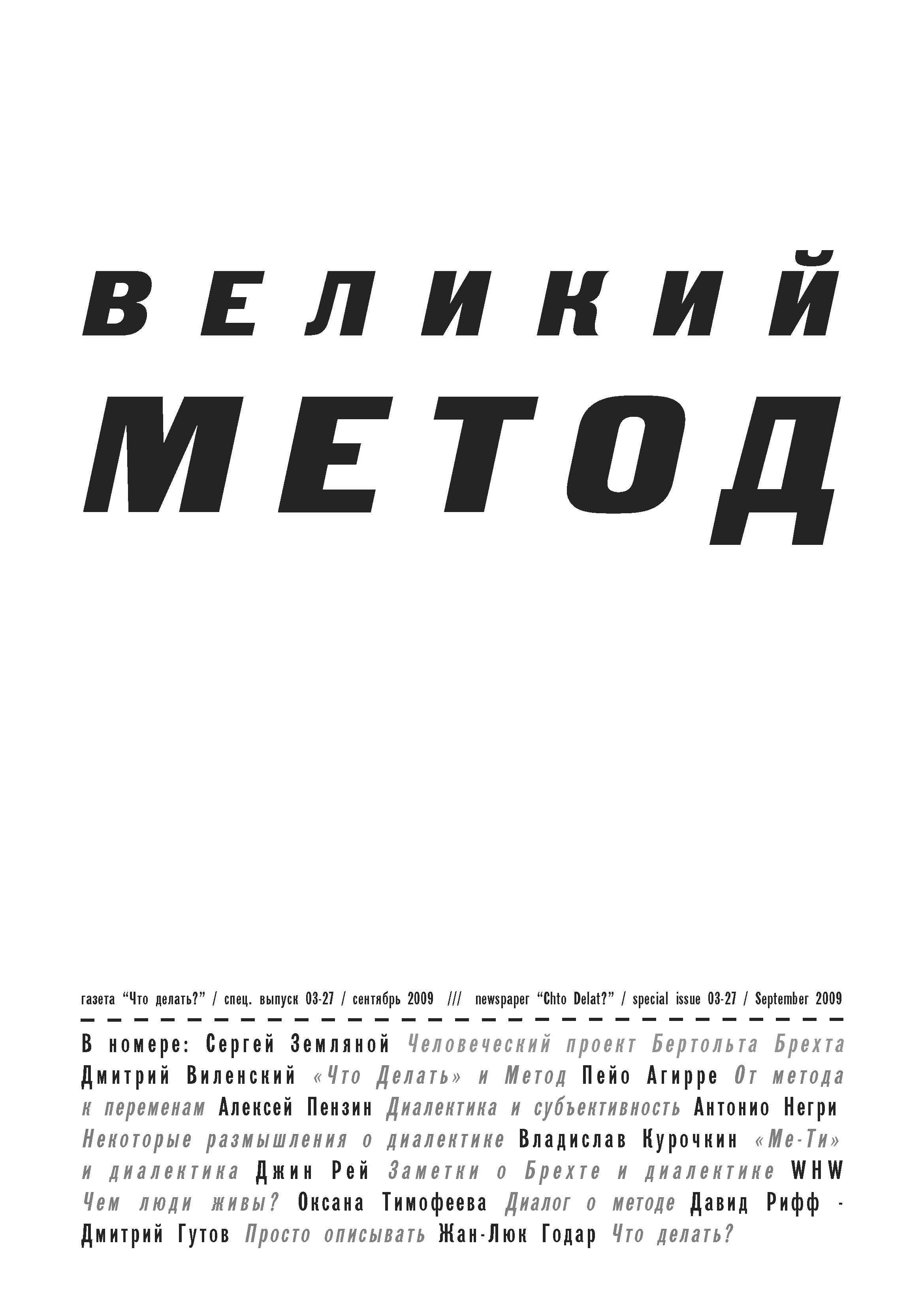 27_metod_rus