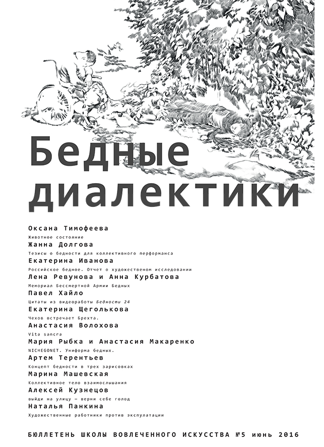 bednoe_cover_small