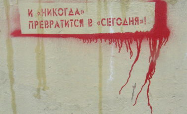 How does politics begins? /2005/ Public interventions in Kronstadt