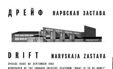 #7:Drift. Narvskaya Zastava