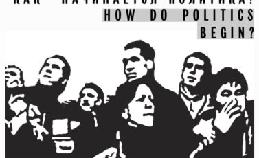 #10: How do politics begin? Part I